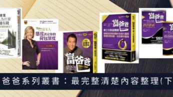3本外匯保證金必讀入門書籍推薦:一次擁有開始交易前所需的基本知識