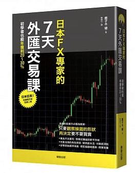 日本FX專家的7天外匯交易課