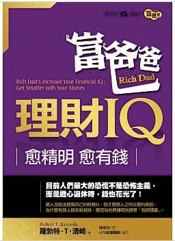 富爸爸理財IQ
