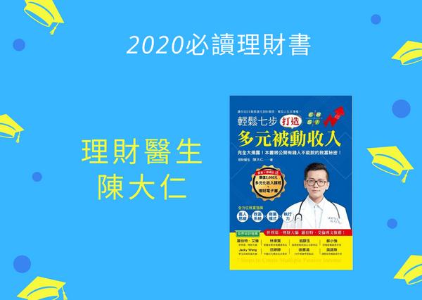 理財醫生陳大仁 2020必讀理財書
