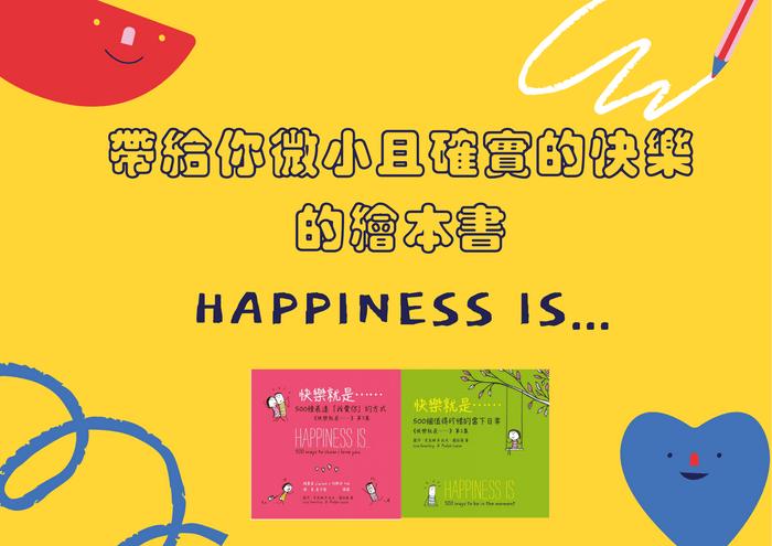 快樂 書 Happiness is…