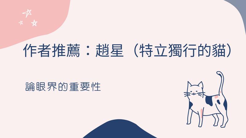 作者推薦:趙星(特立獨行的貓),論眼界的重要性