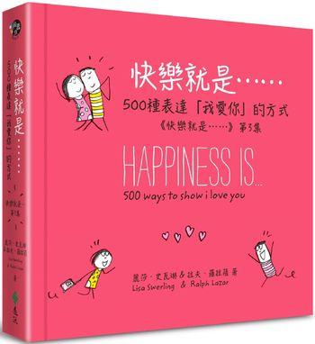 快樂就是……500種表達「我愛你」的方式