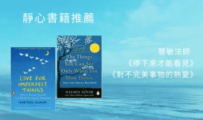 靜心書籍推薦:慧敏法師《對不完美事物的熱愛》