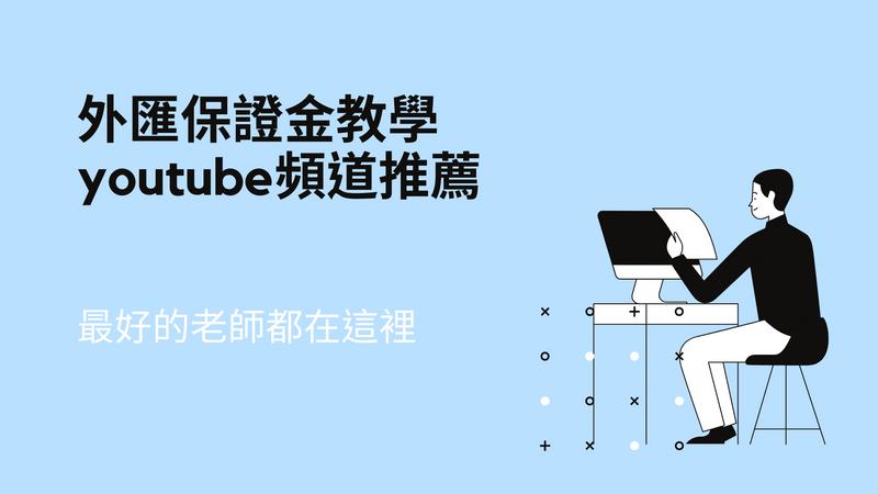 外匯保證金教學youtube頻道推薦,最好的老師都在這裡