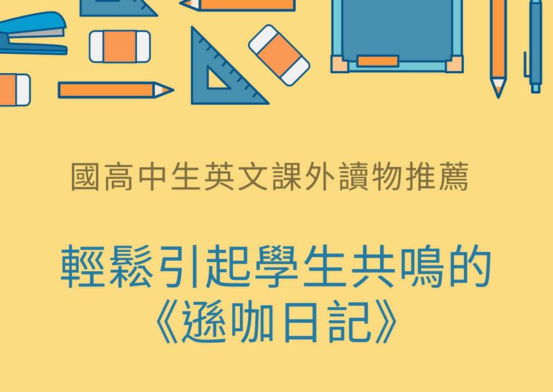國高中生英文課外讀物推薦:輕鬆引起學生共鳴的《遜咖日記》