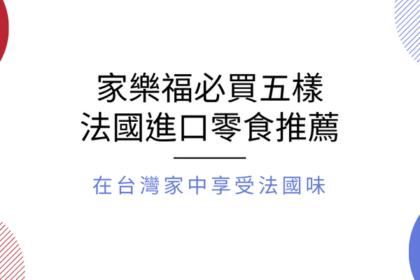 家樂福必買五樣法國進口零食推薦,在台灣家中享受法國味