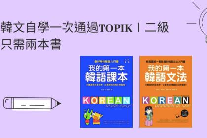 韓文自學一次通過TOPIKⅠ二級,只需兩本書