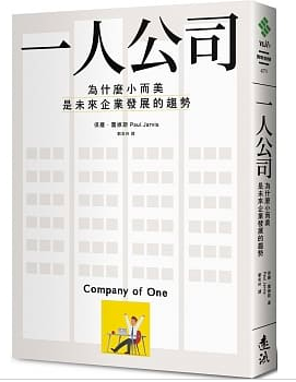 Company-Of-One-book