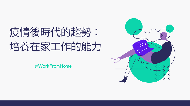 疫情後時代的趨勢:培養在家工作的能力