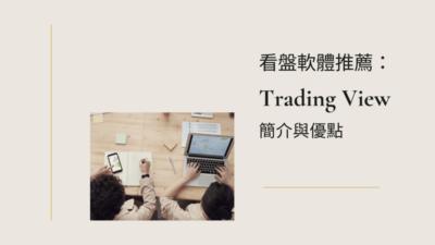 看盤軟體推薦:Trading View簡介與優點
