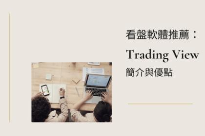 看盤軟體推薦 Trading View