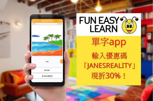 Fun Easy Learn優惠