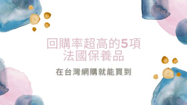 回購率超高的5項法國保養品,在台灣網購就能買到