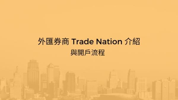 外匯券商Trade Nation與開戶流程