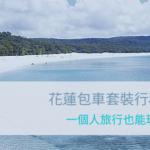 [大邱一日遊] 大大小小壁畫村&愛來水族館