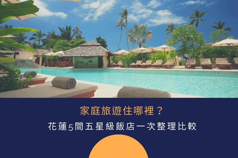 家庭旅遊住哪裡?花蓮5間五星級飯店一次整理比較