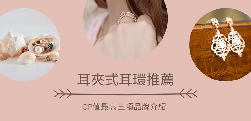 耳夾式耳環推薦,cp值最高三項品牌介紹