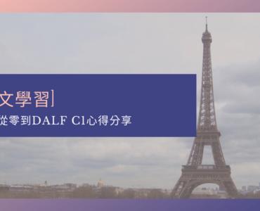 [法文學習]五年從零到DALF C1心得分享