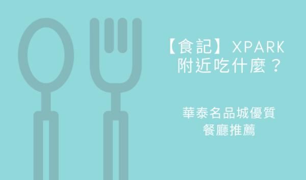 【食記】xpark附近吃什麼?華泰名品城優質餐廳推薦