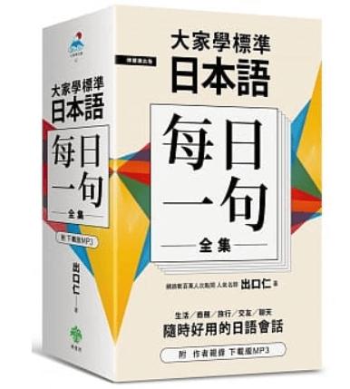 大家學標準日本語 每日一句