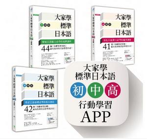 大家學標準日本語