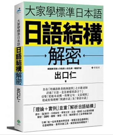 日語結構解密