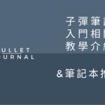 2021自學日文不可錯過的優質youtube頻道推薦