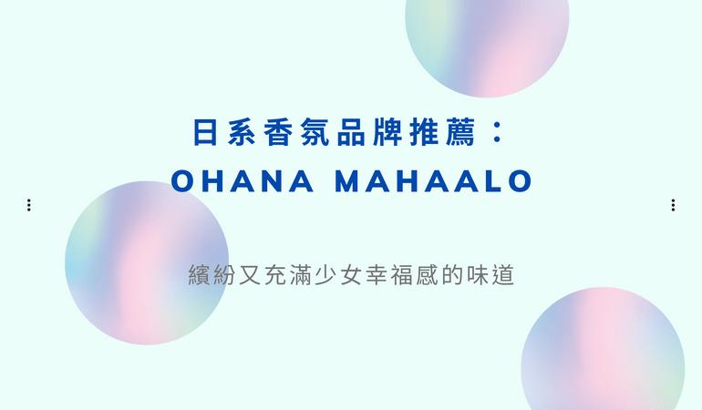 日系香氛品牌推薦:ohana mahaalo繽紛又充滿少女幸福感的味道