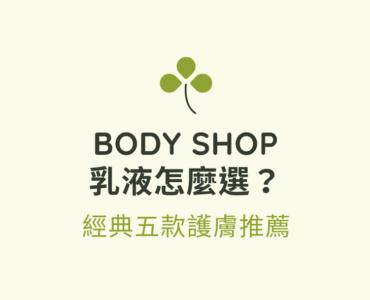 body shop乳液怎麼選?經典五款護膚推薦