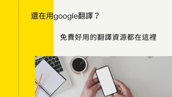 還在用google翻譯?免費好用的翻譯資源都在這裡
