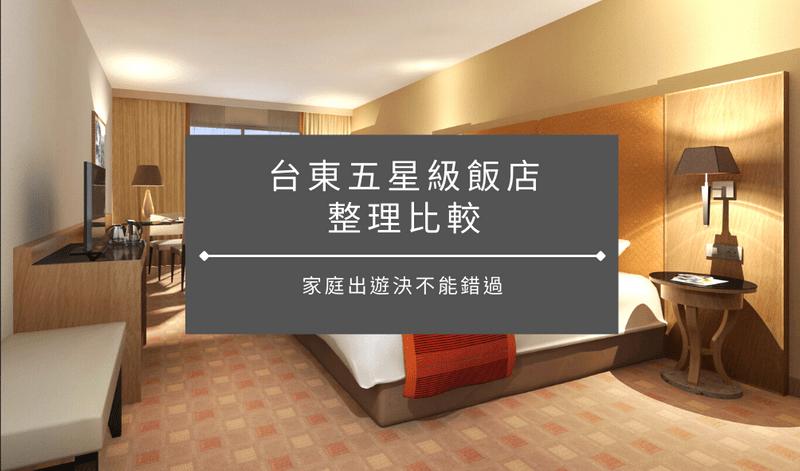 台東五星級飯店整理比較,家庭出遊決不能錯過