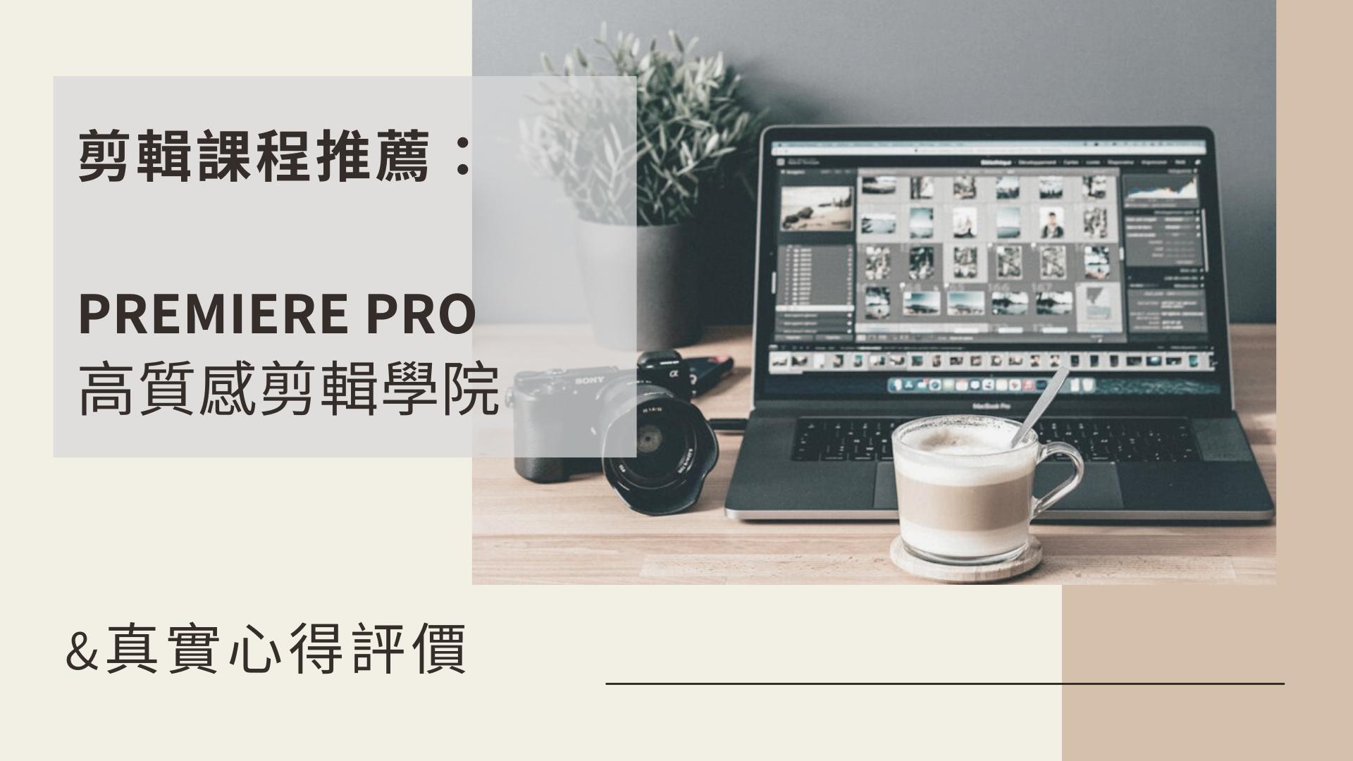 剪輯課程推薦:Premiere Pro高質感剪輯學院