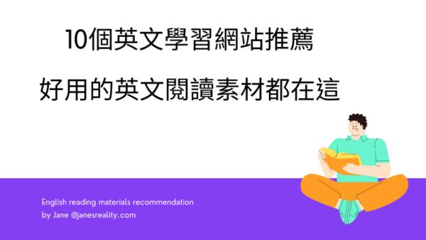 10個英文學習網站推薦,好用的英文閱讀素材都在這