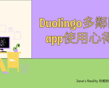 Duolingo多鄰國app使用心得