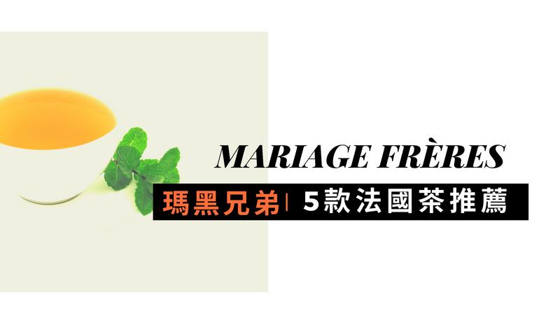 mariage frères 瑪黑兄弟5款法國茶推薦