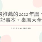 最推薦的2022年曆、記事本、桌曆大全